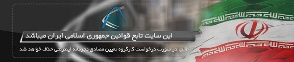 سایت تابع قوانین جاری کشور می باشد و در صورت درخواست مطلبی حذف خواهد شد