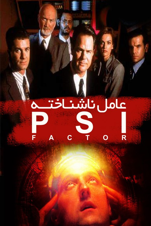 PSI-Factor-Chronicles-of-the-Paranormal--