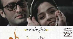 Shahrzad-Poster-s2