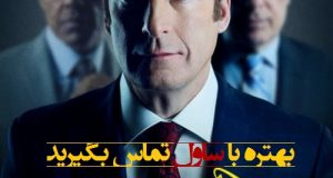 Better-Call-Saul-2
